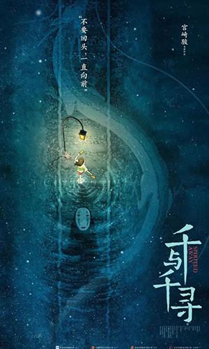 《千与千寻》中国版海报刷屏 !