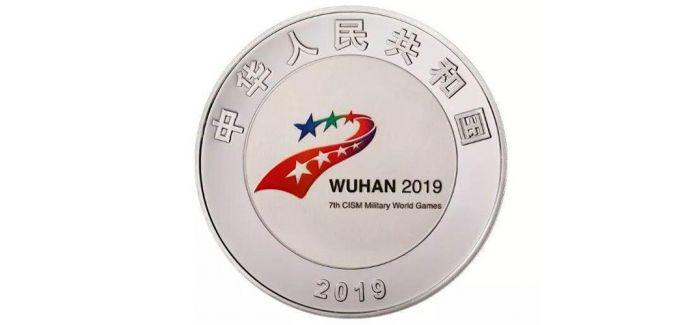 中国人民银行发行第七届世界军人运动会金银纪念币