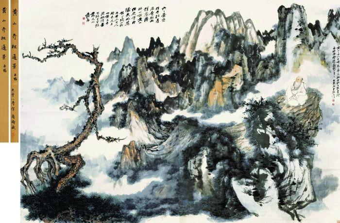 张大千 1962年作 黄山奇松通景 立轴 设色纸本 RMB %E3%80%8057,500,000北京保利2019春季拍卖会