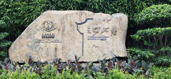 中国福州承办第44届世界遗产大会