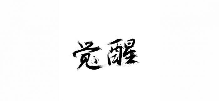 """透视当下电脑字体库字体""""速成""""现象"""
