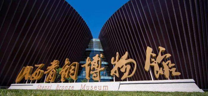 山西青铜博物馆:有温度的青铜文化