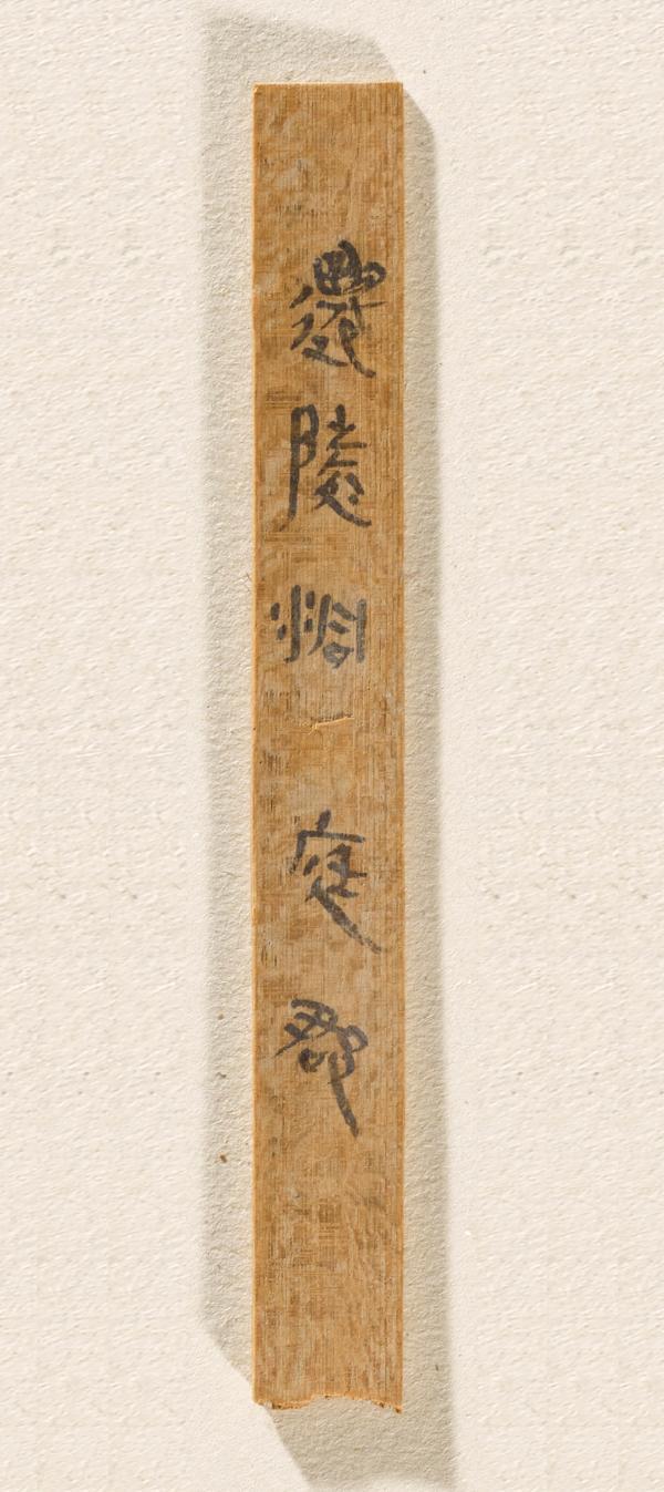 """秦朝的""""工作日志""""长啥样?"""