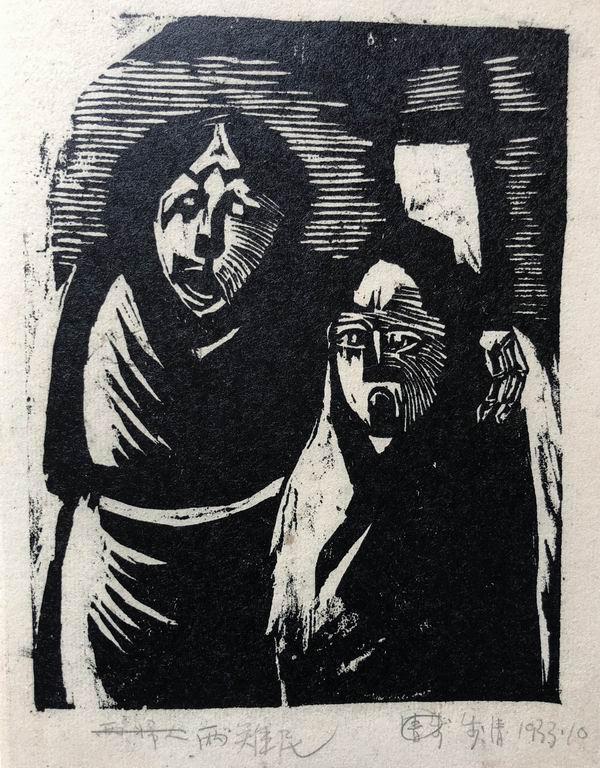 魯迅與版畫的故事