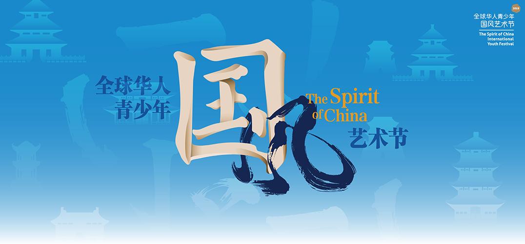 """全球华人青少年国风艺术节 用艺术传递""""国风""""力量"""