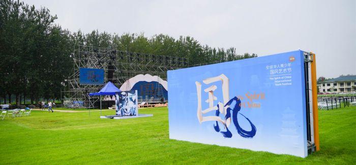 """全球华人青少年国风艺术节举办  """"国风""""探寻之旅起航"""