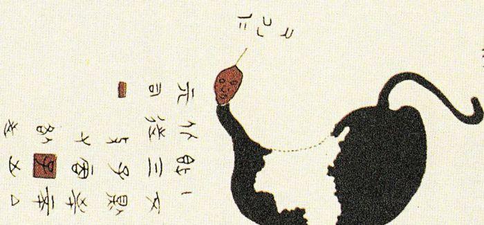 流失海外的先秦的创始神话