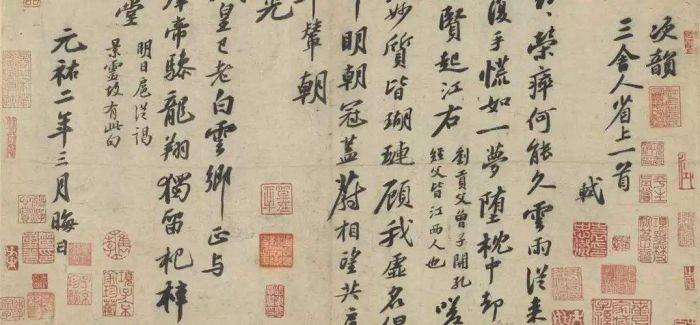 苏轼真迹于吉林省博物院展出 受墨客热情追捧