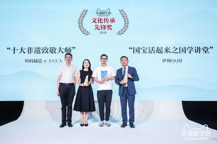 UCCA首席运营官朱玮琦和中国妇女发展基金会资助项目部副主任、妈妈制造项目发起人赵光峰接受颁奖