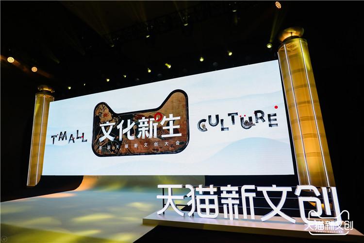 UCCA亮相首届天猫新文创生态大会 获两项新文创大奖