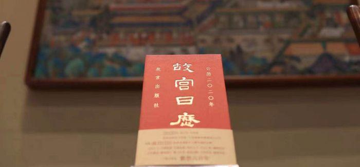 """""""中国最美日历"""":2020年《故宫日历》新鲜出炉"""