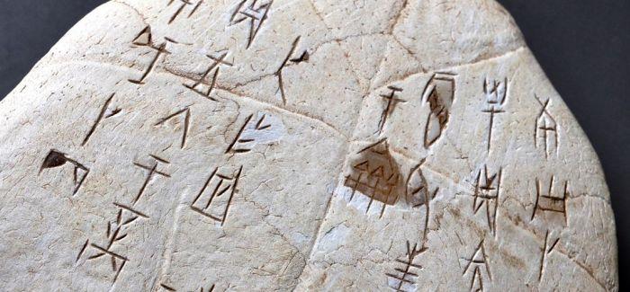 """甲骨文发现120周年:如何让甲骨文走出""""象牙之塔"""""""