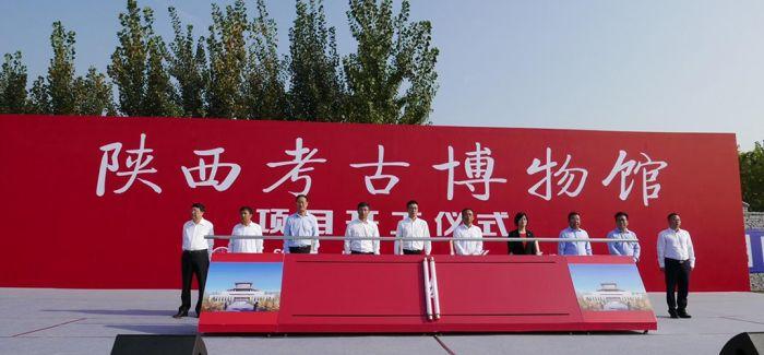 陕西考古博物馆在西安开工建设