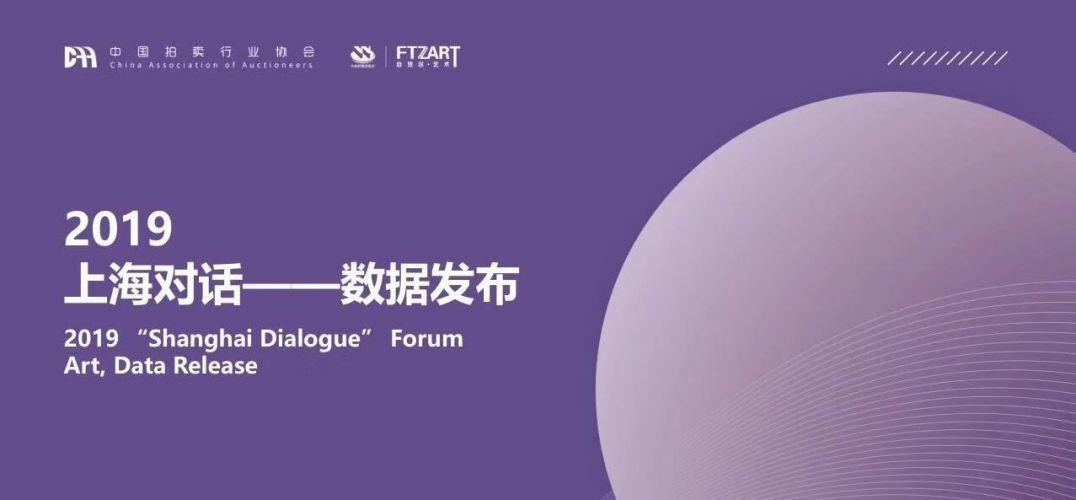 2018年《中国文物艺术品全球拍卖统计年报》发布