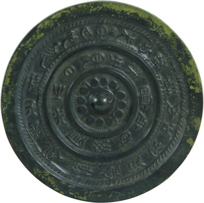 西汉 双圈铭文铜镜 湖北荆州鸡公山出土
