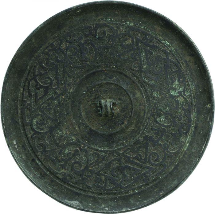 战国 蟠螭菱纹铜镜 湖北荆州高台出土