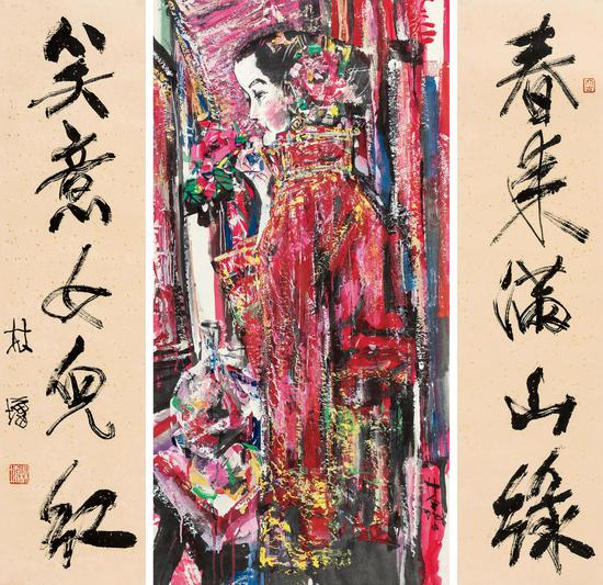 林墉 红幔、行书五言联 纸本立轴、对联 137×70 cm、138×35 cm(2)