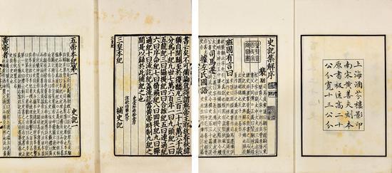 百衲本二十四史   民国间上海涵芬楼影印本   88 函820 册 纸本   13.8×9.8cm
