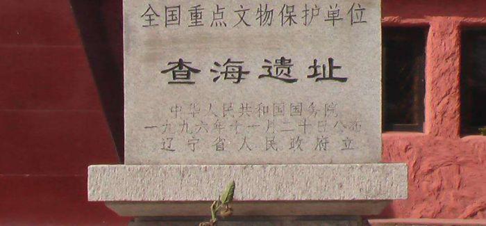 七千五百年前石雕神人面像现身阜新查海遗址