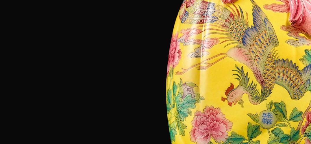2亿港币 清乾隆料胎黄地画珐琅凤舞牡丹包袱瓶拍出