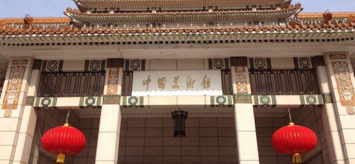 中国美术馆的前世今生