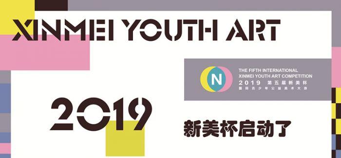 第五届新美杯国际青少年公益美术大赛正式启动!