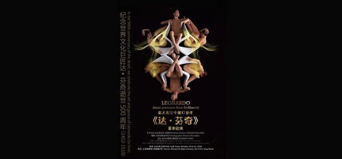 魔幻舞蹈《达·芬奇》 上音歌剧院开启亚洲首演