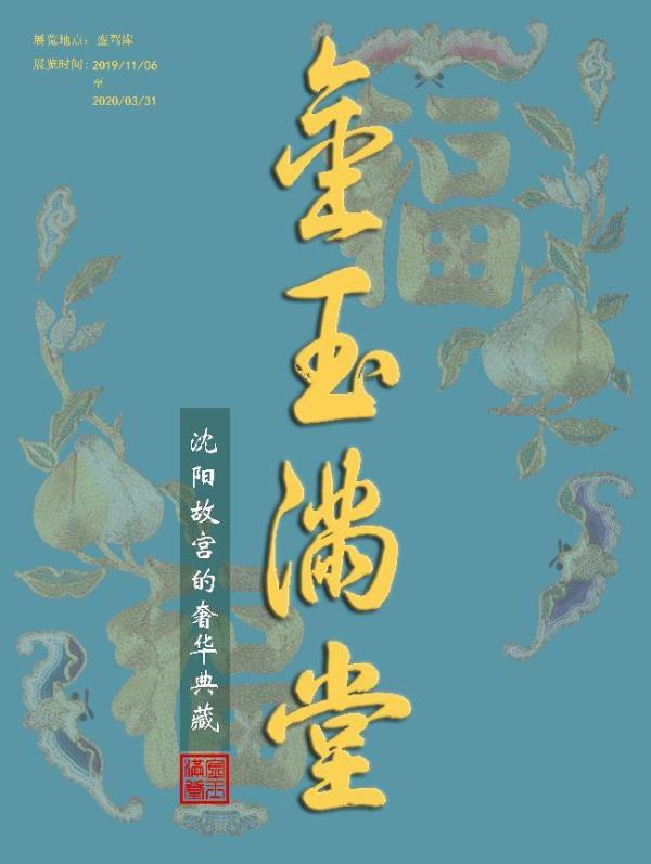 """雍正行书""""平安如意""""首次公开"""