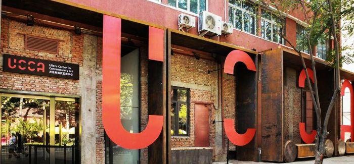 北京UCCA尤伦斯当代艺术中心上海开新馆