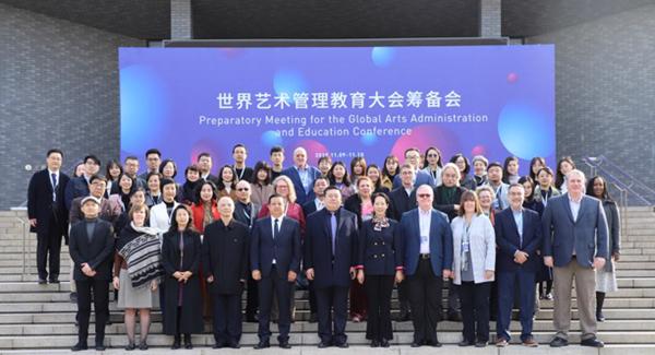 中央美术学院启动世界艺术管理教育大会筹备会