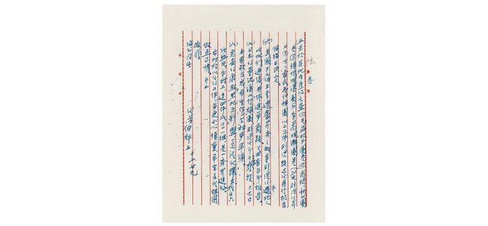 郑振铎等抢救流散香港文物往来信札入藏国家图书馆