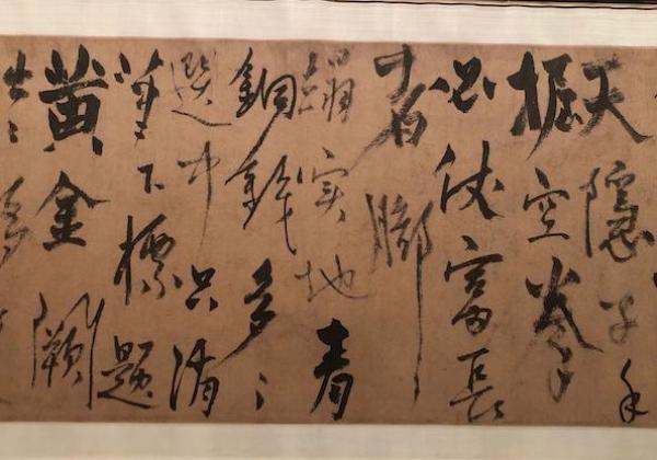 上海博物馆历代书法更新