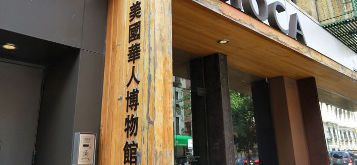 美国华人博物馆(MOCA)藏品遇火
