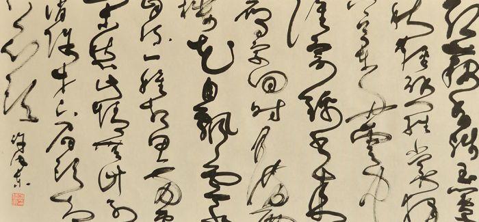 中华传统美育语境中的当代美术