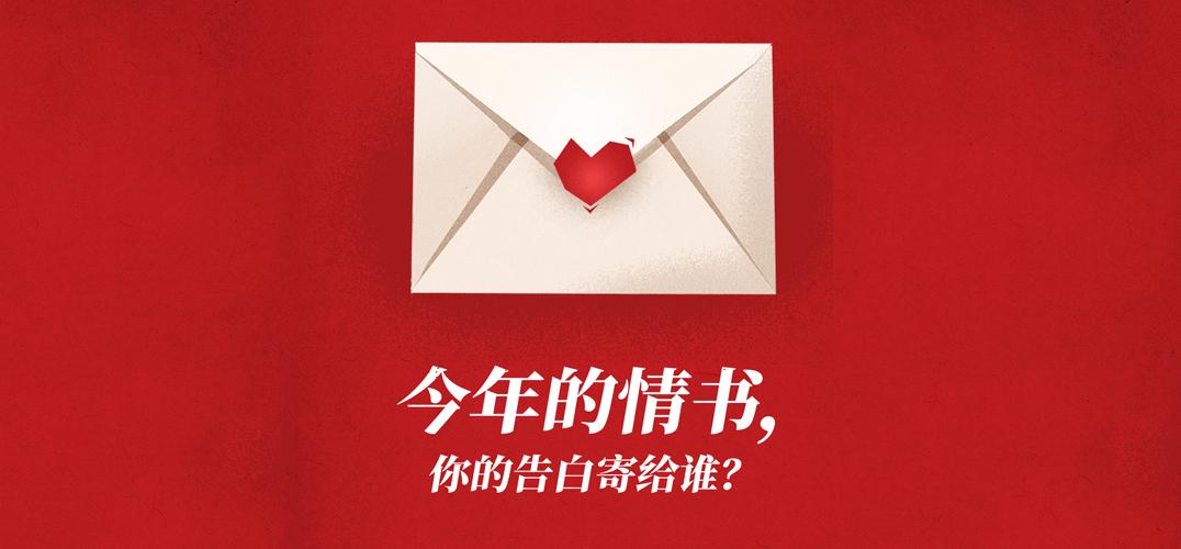疫情中的情书 你的告白寄给谁?