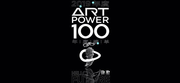 三组ART POWER 100年度名单宣布