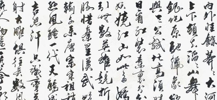 西方文化对中国书法的冲击