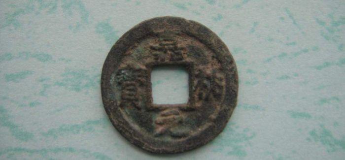 河北威县发掘出千余枚宋代铜钱币