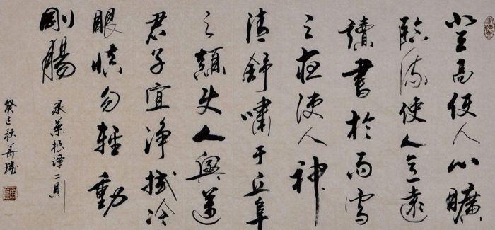 """浅析传统书法审美""""自觉"""""""