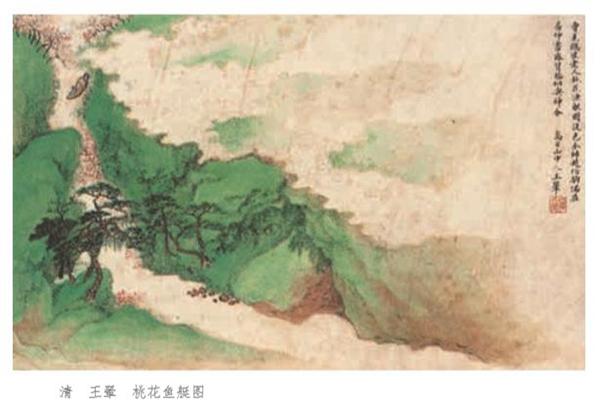 """""""四王""""筆墨與師造化、師古人、師心源的傳統"""
