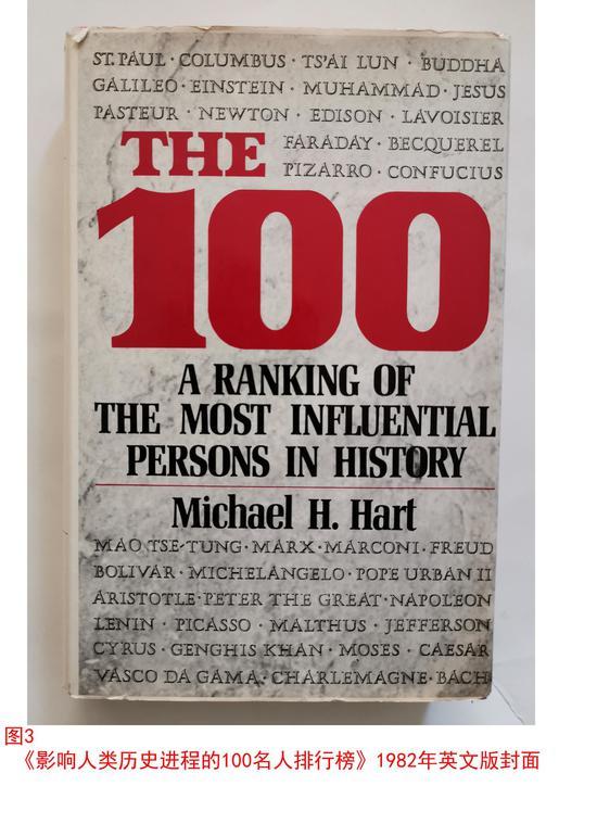 图3--《影响人类历史进程的100名人排行榜》1982年英文版封面