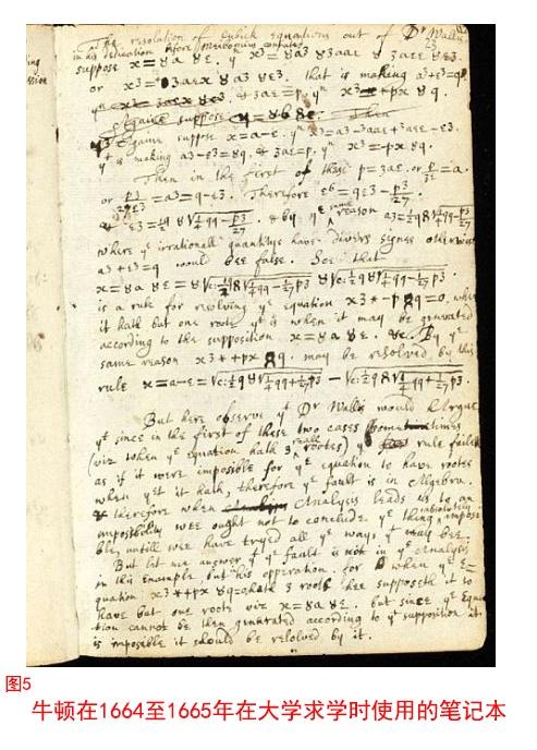 图5--牛顿的笔记本
