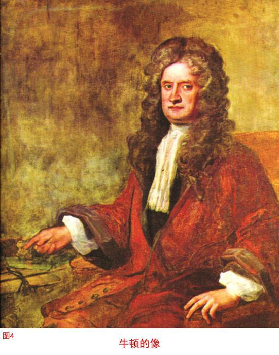 图4--牛顿的像