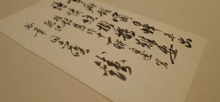 东方雅趣:文字里的风景