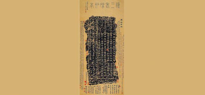 汉《三老碑》的递传和归宿