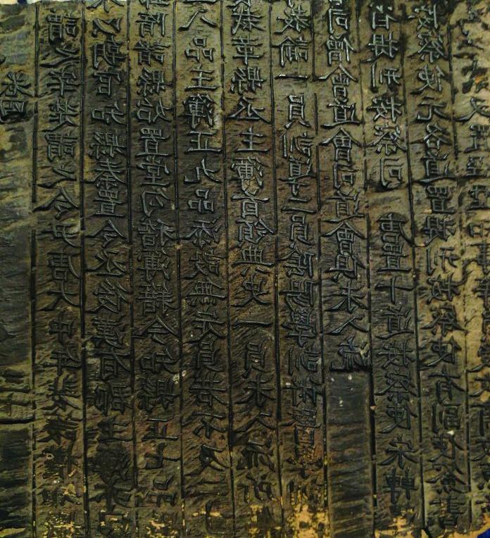 古籍雕刻印板