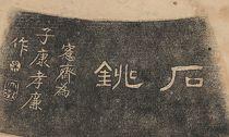 吴愙斋石銚墨景图背后的故事