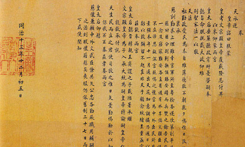 台北故宫「院藏清代历史文书珍品」