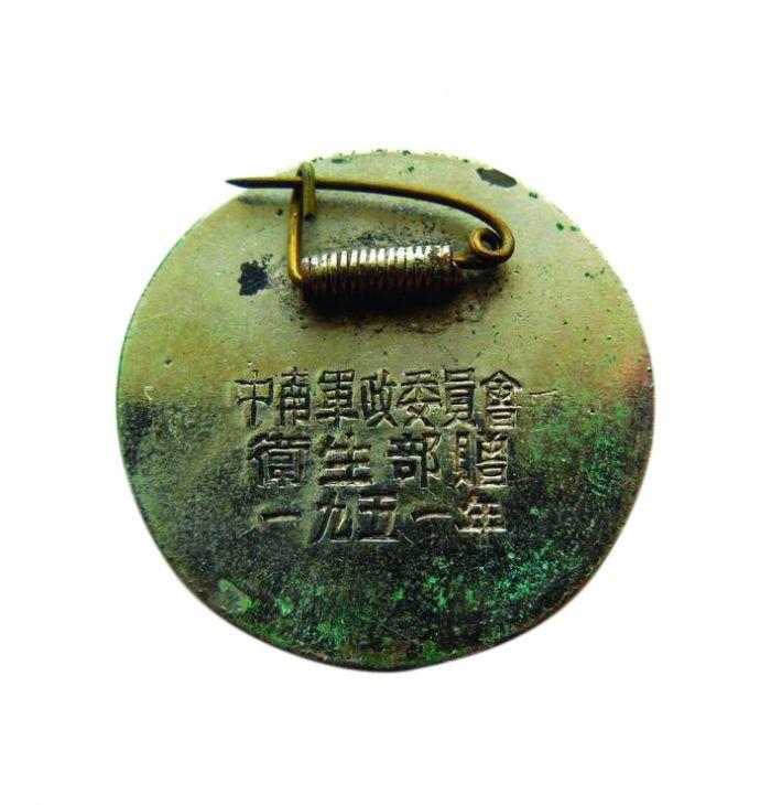 防疫种痘纪念章背面