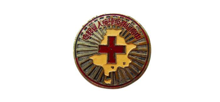 时代感极强的防疫种痘人员纪念章